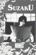 338: Suzaku ( Naomi Kawase ) Jun Kunimura, Machiko Ono, Sachiko Izumi, Kotaro Shibata, Yasuyo Kamimura, Kazufumi Mukohira, Sayaka Yamaguchi