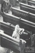136: Confessionnal ( Robert Lepage ) Lothaire Bluteau, Patrick Goyette, Jean-Louis Millette, Kristin Scott Thomas, Ron Burrage, Richard Frechette, Francois Papineau, Marie Gignac, Suzanne Clement