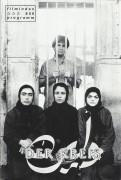 656: Der Kreis ( Jafar Panahi ) Maryam Parvin Almani, Nargess Mamizadeh, Fereshteh Sadr Orafai, MonireArab, Elham Saboktakin, Fatemeh Naghavi, Mojgane Faramarzi, Solmaz Panahi