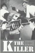 218: The Killer ( John Woo Yu Sen ) Chow Yun-Fat, Sally Yeh Chen Wen, Danny Lee, Chu Kong, Kenneth Tsang Kong, Shing Fui-On, Ip Wing-Cho