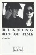 542: Running out of time ( Jonnie To Kei Fung ) Andy Lau Tak Wah,Lau Ching Wan, Yo Yo Mung, Lee Chi Hung, Hui Shiu Hung, Lam Suet
