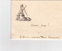 Jagd Hunde,  Briefpapier 1896 !!!   SELTEN !!!