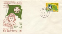 Korea :  Pfadfinder Sonderbeleg  1966