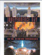 436/437: Independence Day,  Will Smith,  Bill Pullman,