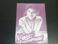 4106: Night Scandal ( Yusuke Watanabe )  Ken Mitsuda, Hizuru Takachiho, Tatsuo Umemiya, Mako Midori, Mayumi Ogawa, Kazuo Kitamura, Haruko Sugimura