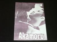 4863: Akamoru ( Chiwa Taiyo yori akai )  ( Koji Wakamatsu )