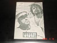 5812: Tepepa,  Tomas Milian,  Orson Welles,  John Steiner,