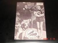 5829: Hopp Hopp move,  Elliott Gould,  Paula Prentiss,